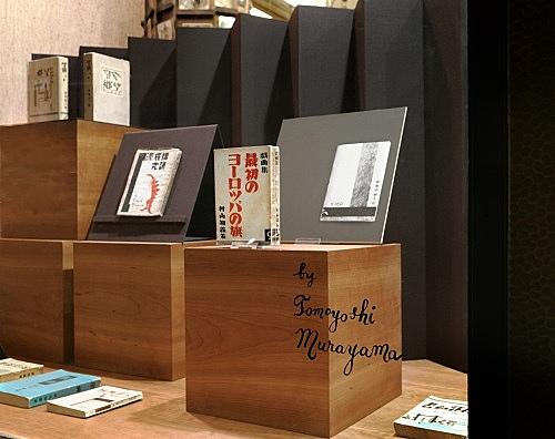 Murayama Tomoyoshi – Buchentwürfe, Übersetzungen, Illustrierte Bücher Schaufenster zusammengestellt von Florian Pumhösl installation view Antiquariat Buchholz, Köln 2008